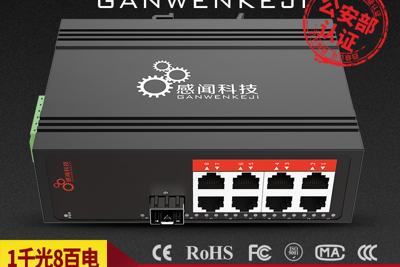 感闻工业级以太网交换机千兆1光8电单模单纤双纤 SFP接口收发器