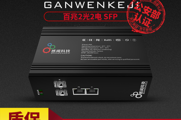 感闻工业级以太网交换机百兆2光2电SFP接口光纤收发器光电转换器
