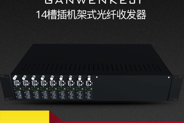 感闻14槽机架式光纤收发器 插卡式收发器
