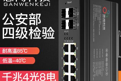 工业级以太网交换机全千兆4光8电非网管DIN导轨式光纤交换机