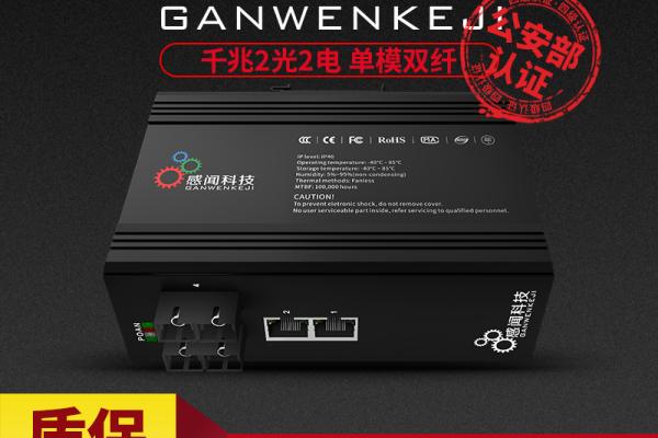 工业级以太网交换机千兆2光2电单模双纤接口光纤收发器光电转换器