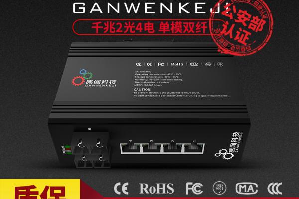 感闻千兆2光4电poe工业以太网交换机单纤 双纤 SFP光纤接口可选