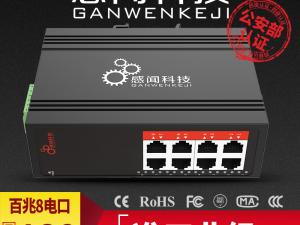 工业级以太网交换机百兆8电口非管理型DIN导轨式4508