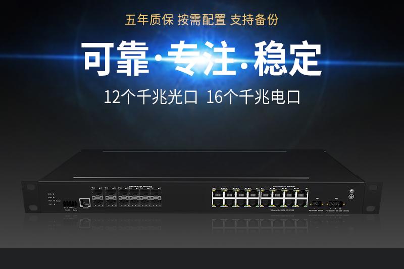环网管理型工业级交换机24口万兆汇聚型以太网交换机1U机架式