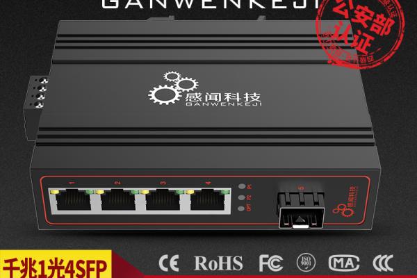 感闻科技工业级光纤收发器工业以太网交换机千兆1光4电SFP