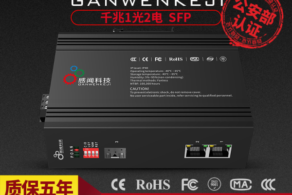 千兆工业以太网交换机1光2电SFP接口工业级收发器20KM非网管
