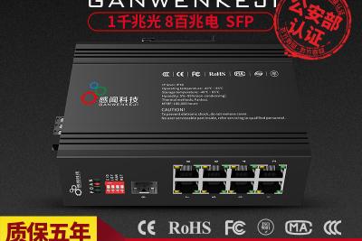 感闻 工业以太网交换机6518X工业级光纤收发器1千光8百电导轨IP40