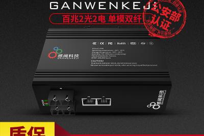 感闻工业级以太网交换机百兆2光2电单模双纤SC接口光纤收发器