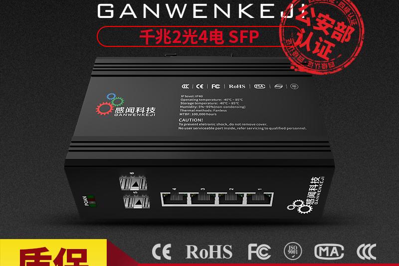 感闻工业级以太网交换机千兆2光4电SFP接口光纤交换机光纤收发器