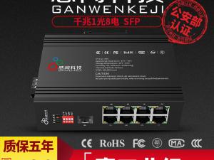感闻千兆工业交换机1光8电导轨式非管理冗余IP40高清监控6518G