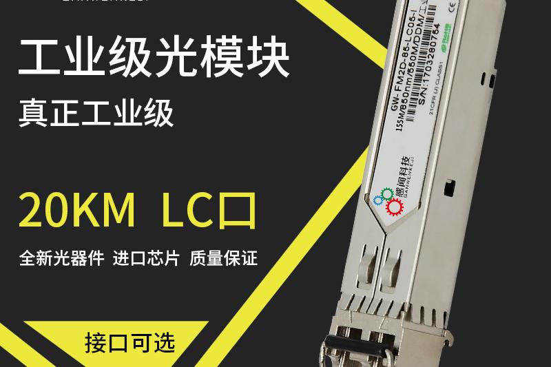 百兆工业级多模双纤SFP光模块光纤接头光纤转换器兼容华为华三