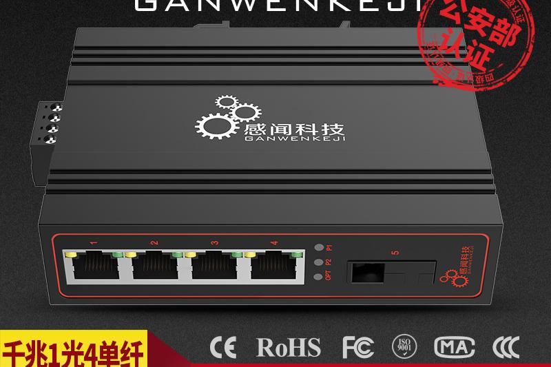 感闻千兆工业级单模单纤光纤收发器1光4电光电转换器光纤交换机