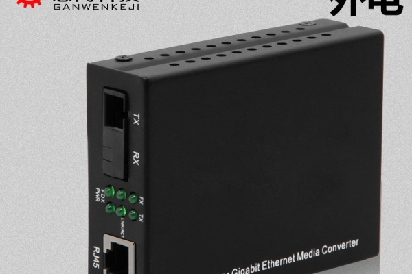 感闻 千兆单模单纤光纤收发器SC光电转换器外电一台 1550端B端