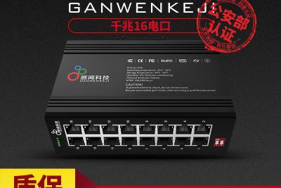 感闻千兆工业以太网交换机16口导轨IP40防护高清监控用6516G交换机