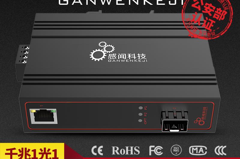 感闻准工业级光纤收发器光电转换光纤接收器SFP接口导轨式千兆