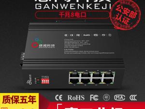感闻6508G千兆工业交换机8口工业级光纤交换机DIN导轨IP40冗余