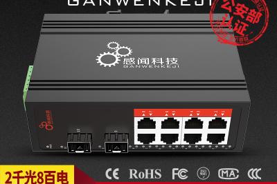 感闻准工业级千兆2光8电工业交换机工业级光纤收发器光电转换器