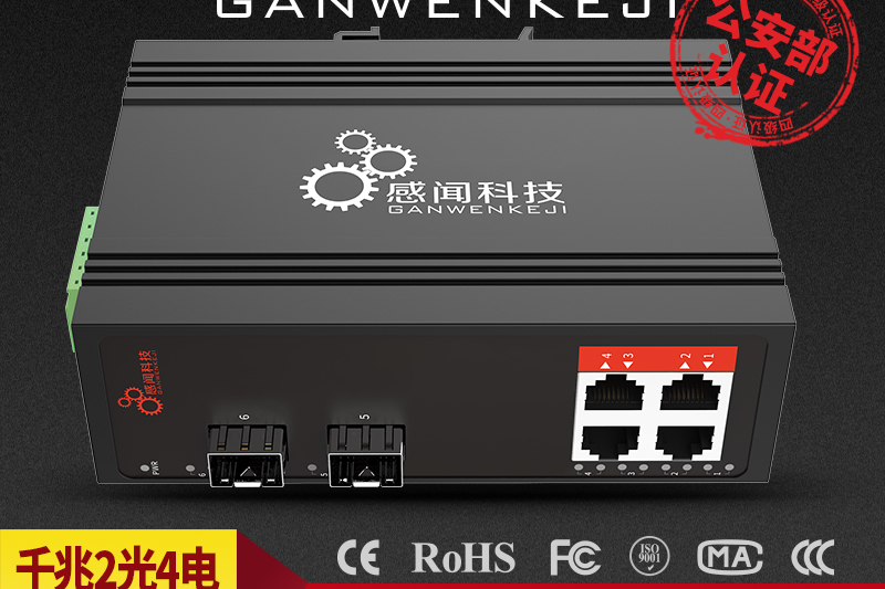 感闻工业级以太网交换机千兆2光4电SFP接口光纤收发器光电转换器