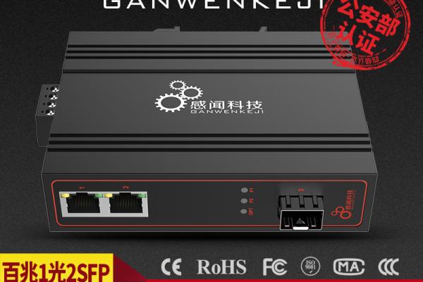 感闻百兆工业级光纤收发器1光2电工业级交换机SFP光纤接口非管理