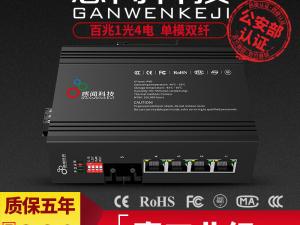 工业以太网交换机百兆1光4电单模双纤导轨式工业级收发器6514F