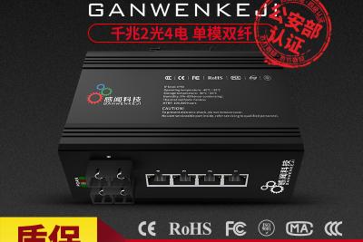 感闻千兆2光4电工业以太网交换机SC接口非管理2光4电光纤收发器