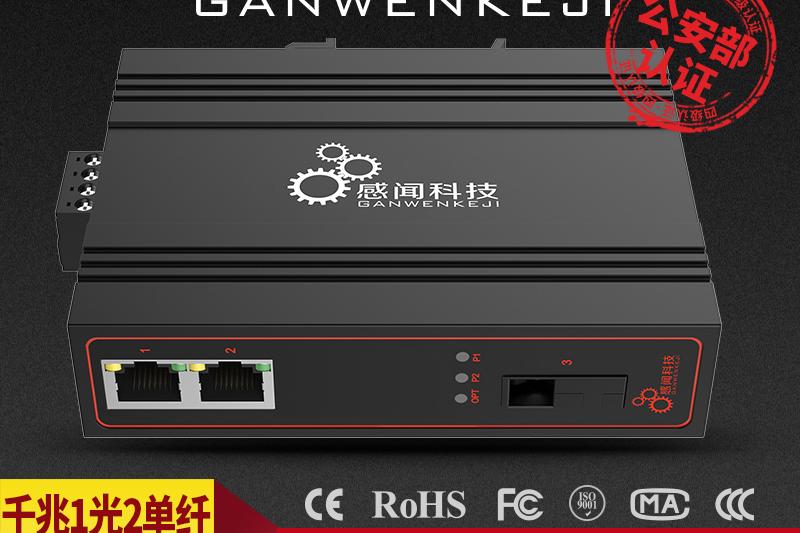 感闻工业级千兆1光2电光纤交换机光纤收发器非管理型导轨式防雷