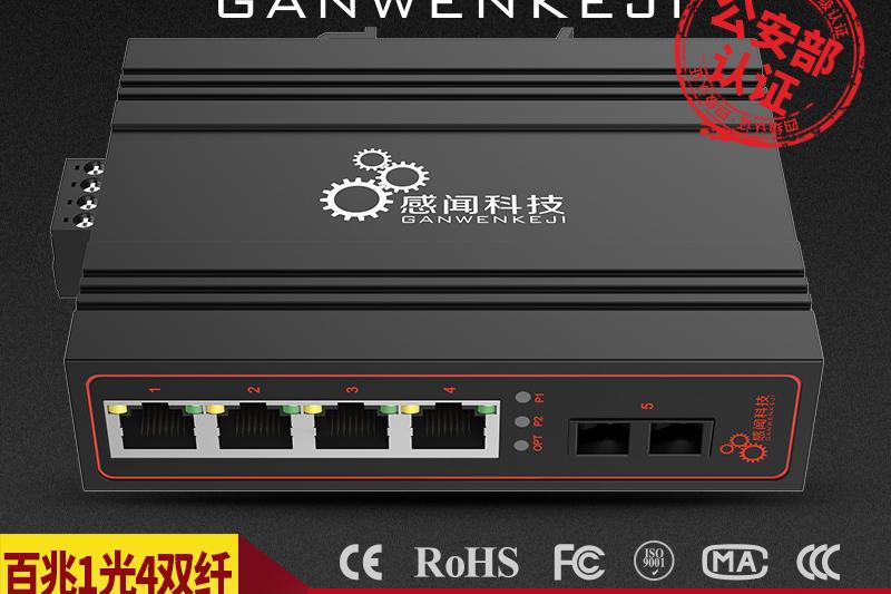 百兆工业级以太网光纤交换机工业级光纤收发器光电转换器单模单纤
