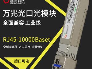 万兆多模SFP+光模块SFP-10G-SR万兆单模双纤光纤模块SFP光模块
