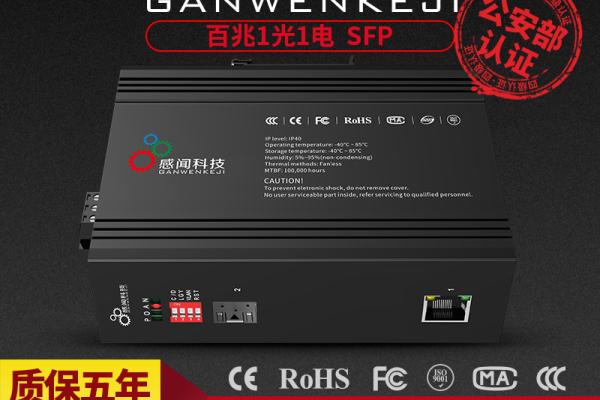 GW百兆工业交换机以太网1光1电导轨式非网管工业级光纤收发器SFP