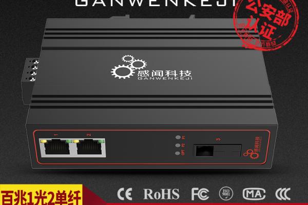 感闻工业级以太网交换机百兆1光2电单模单纤光纤收发器光电转换器