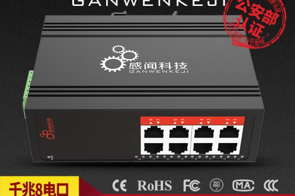 工业级以太网交换机千兆8电口非管理型导轨式防雷光纤监控用