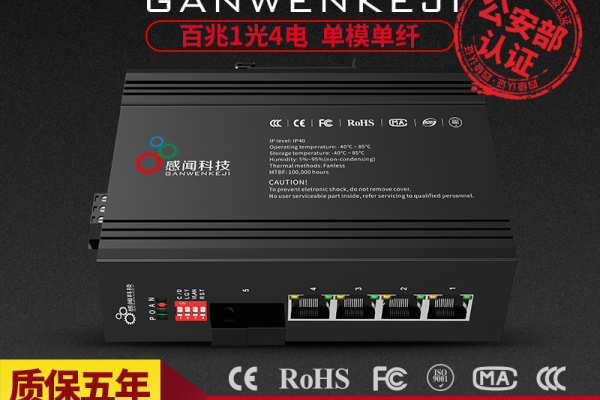 感闻 百兆工业交换机1光4电单纤导轨20km工业级收发器IP40卡轨式
