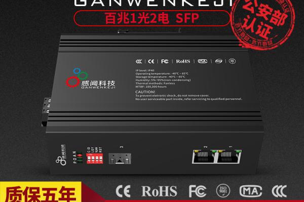 感闻百兆工业交换机1光2电SFP接口工业级收发器卡轨式工程监控