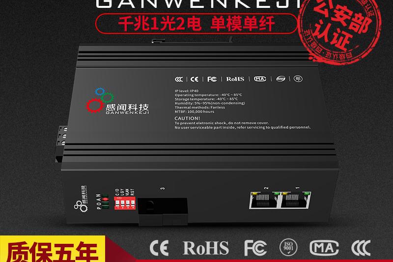 感闻千兆工业以太网交换机1光2电单模单纤20KM工业级收发器非管理