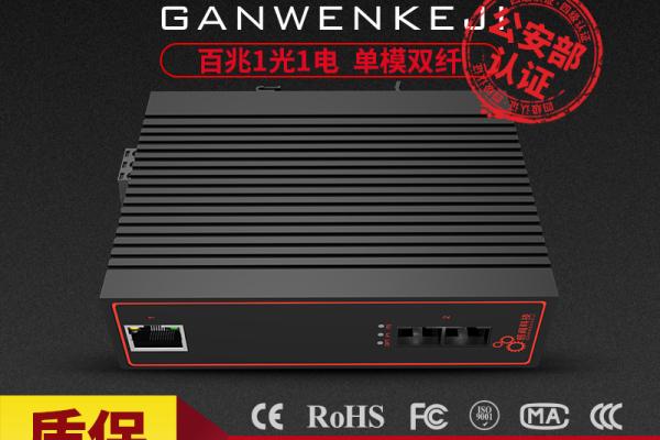 感闻工业级光纤收发器百兆单模双纤1光1电光电转换器光钎收发器