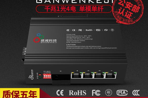 感闻 千兆工业以太网交换机1光4电单纤SC工业级收发器卡轨非管理