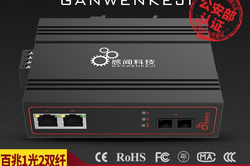 感闻工业级光纤收发器百兆单模双纤光电转换器光纤交换机1光2电
