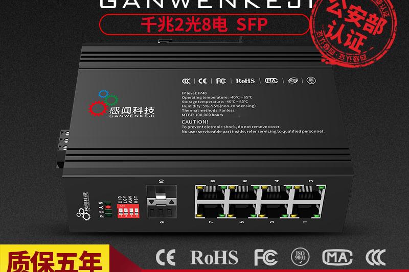 感闻poe千兆工业以太网交换机2光8电口导轨式IP40冗余光纤收发器