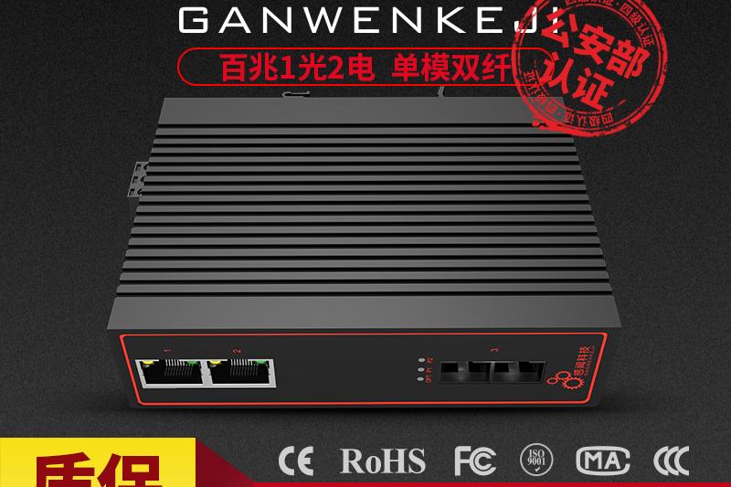 百兆工业以太网交换机工业级光纤收发器1光2电单模单纤光钎收发器