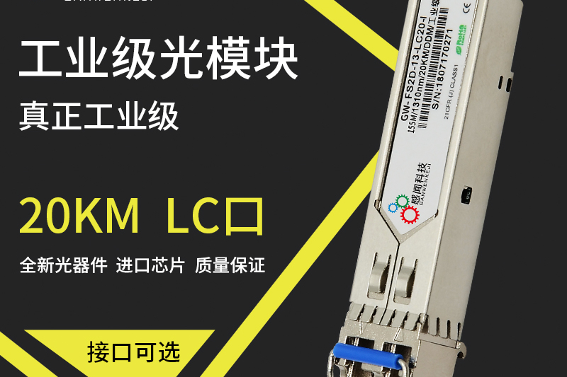 感闻百兆工业级SFP光模块兼容华为 华三 思科 百兆单模双纤光模块