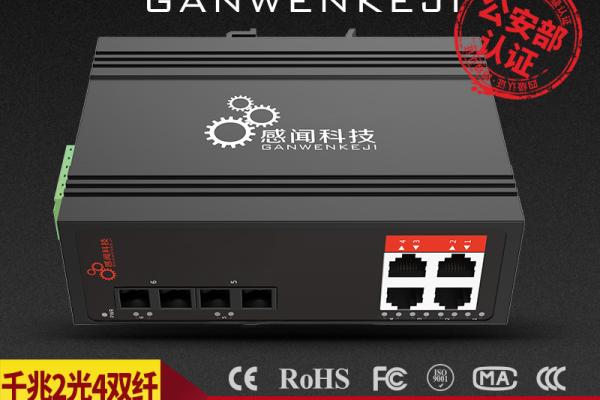 感闻工业级以太网交换机千兆2光4电单模双纤光纤收发器光电转换器