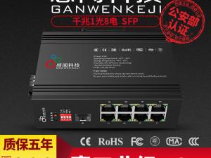 感闻千兆poe以太网工业交换机1光8电口非管理导轨式冗余IP40防护