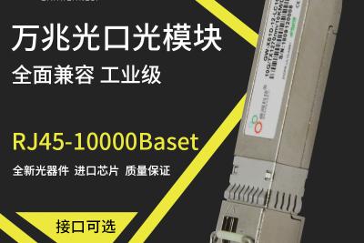 感闻万兆SFP+单模单纤光模块10G双向光模块带DDM兼容华为思科华