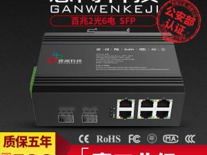 工业以太网交换机百兆2光6电SFP接口光纤收发器DIN导轨式非管理