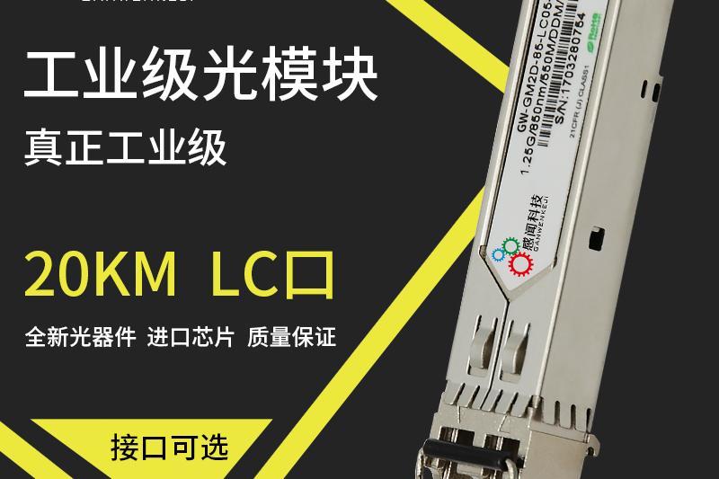 感闻工业级千兆SFP光模块光纤交换机头兼容华为 华三 思科