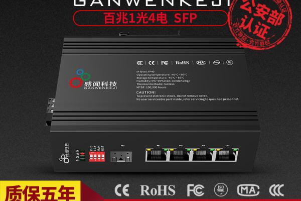 感闻 百兆工业交换机1光4电SFP工业级光纤收发器导轨IP40防雷电