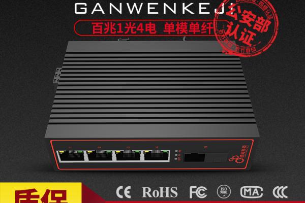 感闻工业以太网交换机百兆1光4电单模单纤光纤收发器光电转换器