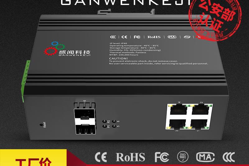 感闻 网管理型工业交换机7524G千兆2光4电组环网工业级光纤收发器