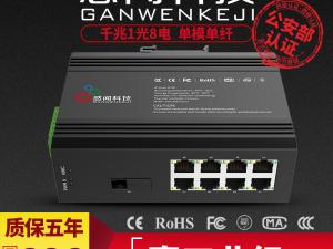 感闻工业级以太网交换机千兆1光8电单模单纤A端导轨式非管理