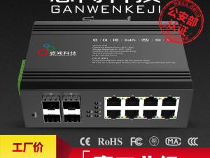 感闻 管理型4光8电工业交换机组环网管工业以太网交换机7548G